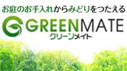 グリーンメイト誕生