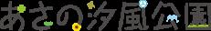 あさの汐風公園ロゴ