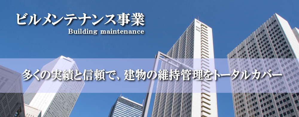多くの実績と信頼で、建物の維持管理をトータルカバー